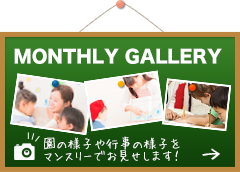 MONTHLY GALLERY